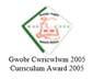 Curriculum Award 2005
